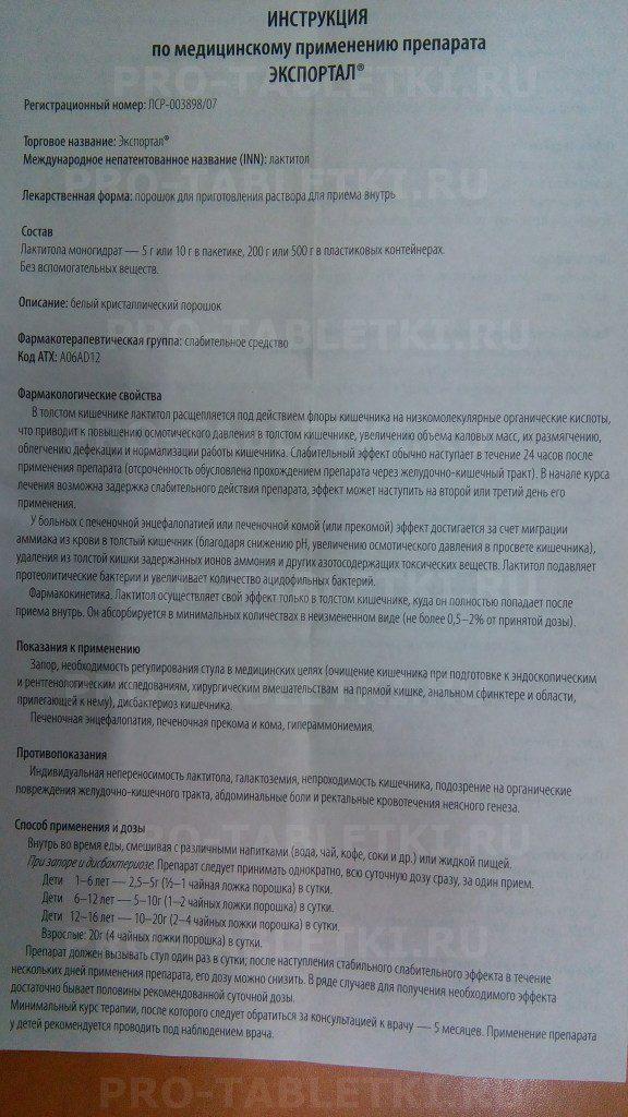 Действующее вещество (мнн) лактитол