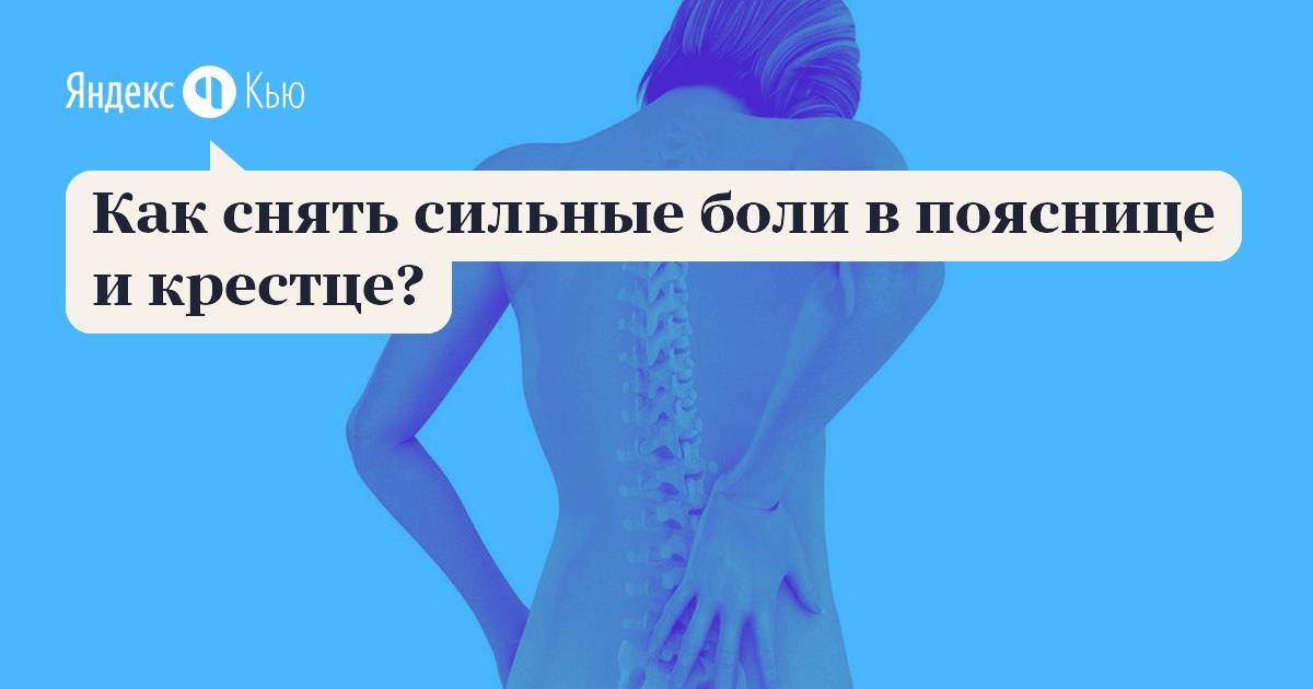Список названий самых лучших и эффективных уколов от боли в спине и в области поясницы