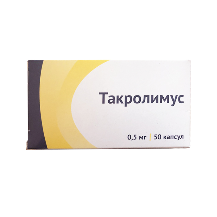 Такролимус                                             (tacrolimus)