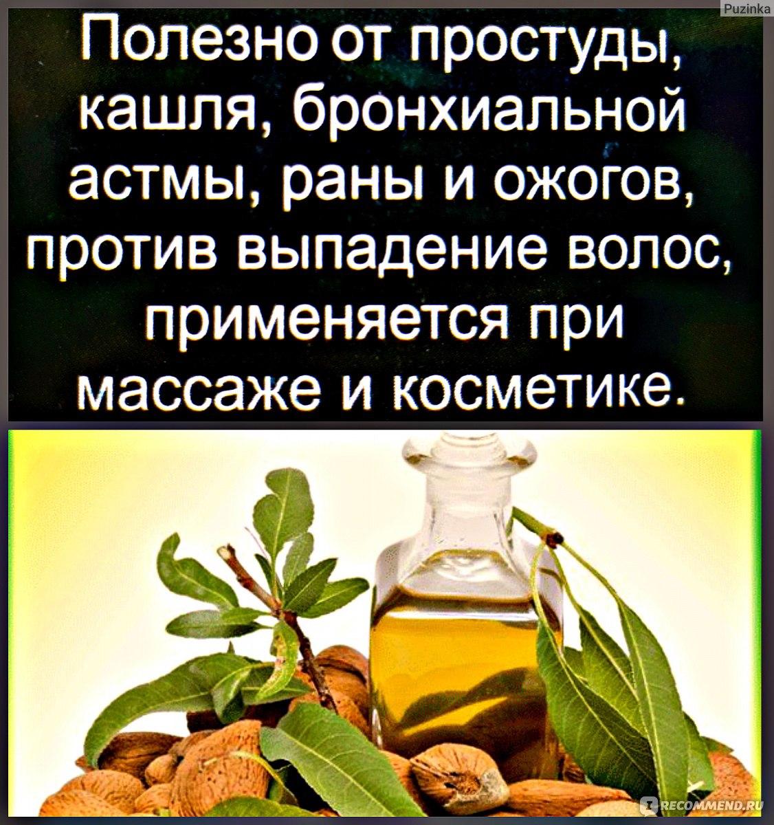 Миндальное масло для волос, ресниц, кожи и лица