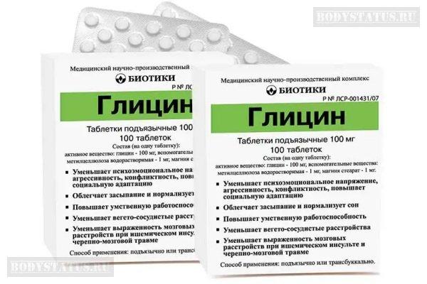 """""""глицин актив"""": инструкция по применению и отзывы"""