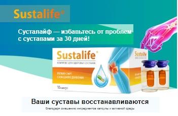 Сусталайф – капсулы для лечения заболеваний суставов