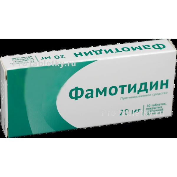 Фамотидин. инструкция по препарату, применение, цена, аналоги, формы выпуска