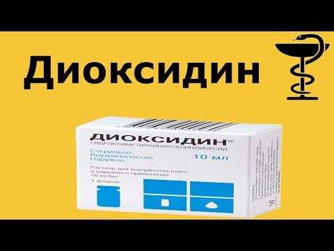 Капли с диоксидином: инструкция по применению