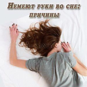 Почему немеют пальцы на руках ночью во время сна