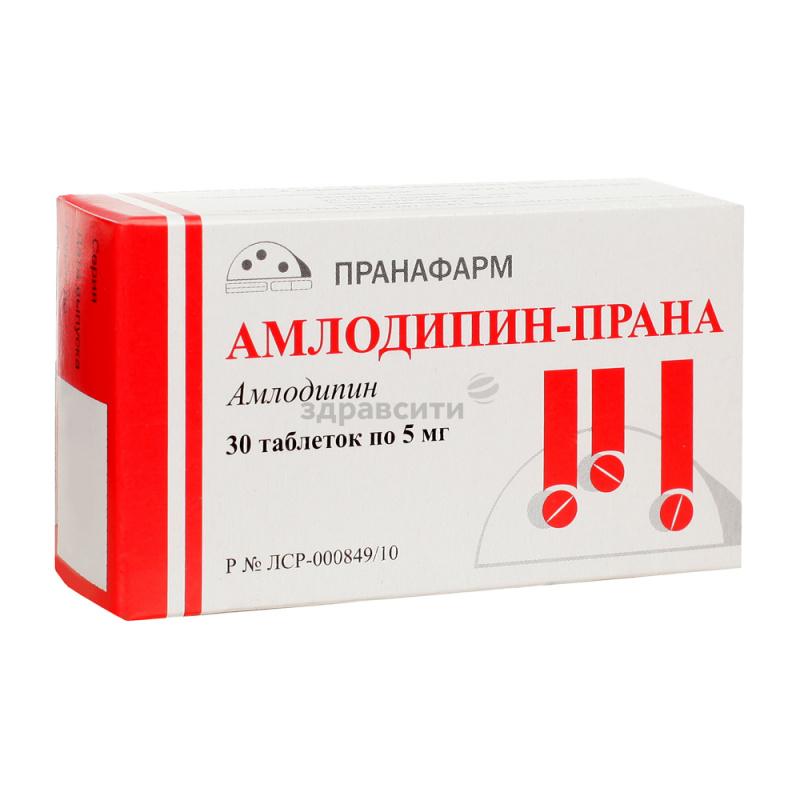 От чего таблетки амлодипин прана, при каком давлении их принимать по инструкции по применению и что говорят отзывы?