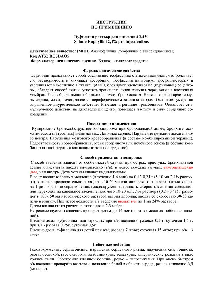 Теофиллин: инструкция к препарату. теофиллин: показания к применению, аналоги