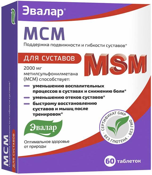 Метилсульфонилметан (мсм): инструкция по применению и аналоги