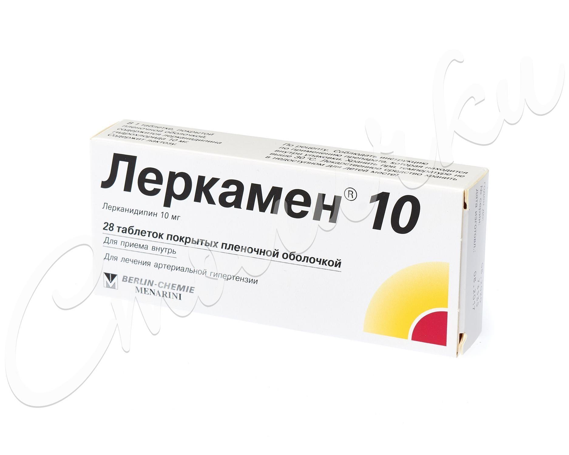 Препарат: лерканидипин в аптеках москвы