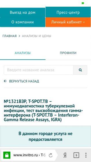 Реакция манту в трубу! диаскинтест в массы! - диаскинтест вместо манту - запись пользователя юлия (julushka) в сообществе детские болезни от года до трех в категории прививки - babyblog.ru