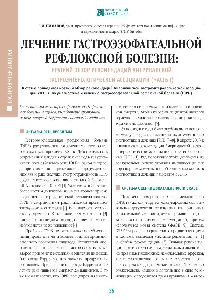 Симптомы и лечение гастроэзофагеальной рефлюксной болезни (гэрб)