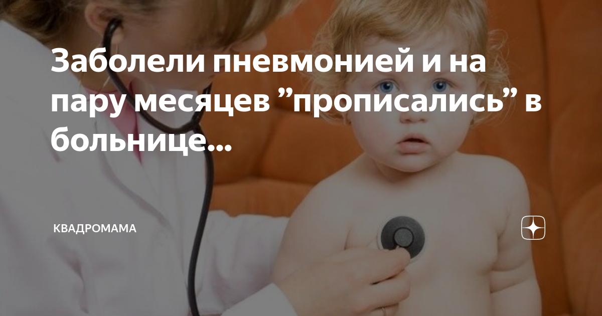 Сколько нужно лежать в больнице с пневмонией