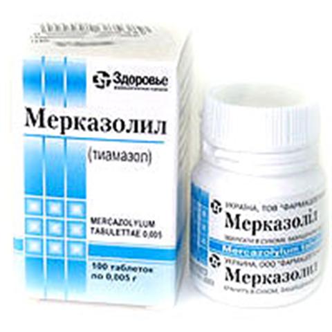 Мерказолил – инструкция по применению, фармакология, показания и противопоказания.