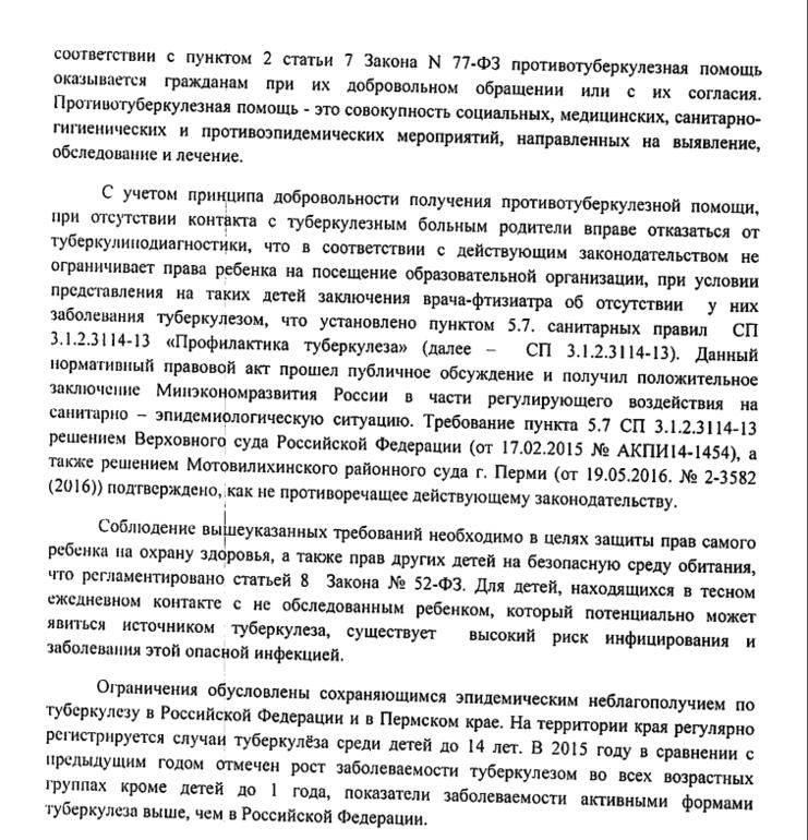 Где можно сделать квантифероновый тест - запись пользователя анютка (id2177909) в сообществе мы против прививок! в категории манту - babyblog.ru
