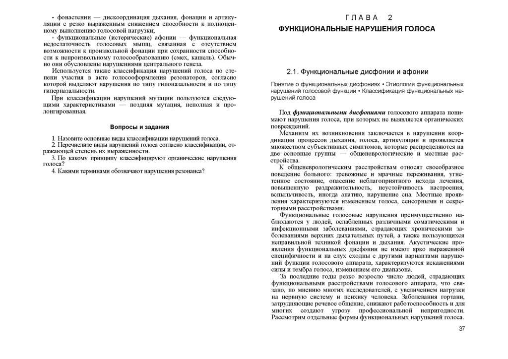 Дисфония - logopedia.ru