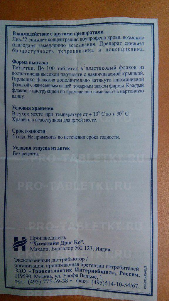 Таблетки для печени лив-52 (liv-52), 100шт. himalaya drug company, (индия)  (№himalaya_liv_52_100tab)