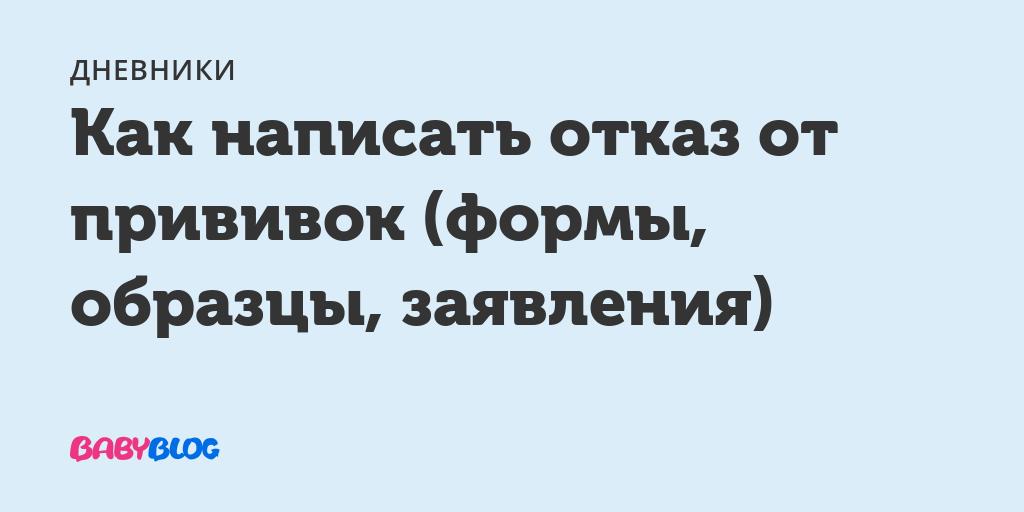 В марте надо снова идти за заключением фтизиатра... не делаем манту... - запись пользователя пуся (id2520909) в сообществе мы против прививок! в категории манту - babyblog.ru