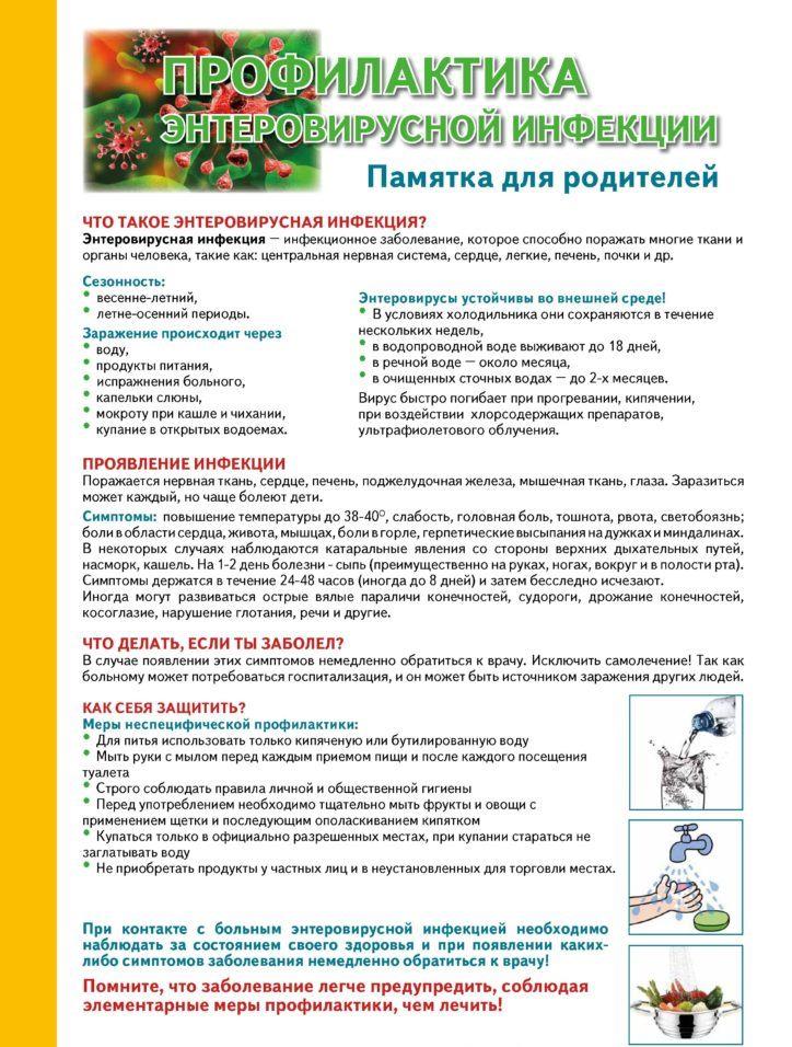 Энтеровирусная инфекция: симптомы, диагностика, лечение энтеровирусной инфекции, методы профилактики