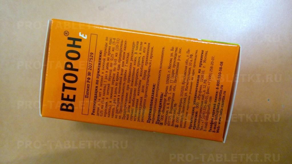 Бронхотон – инструкция по применению сиропа, отзывы, цена, аналоги
