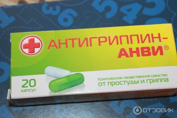 Антигриппин во время беременности