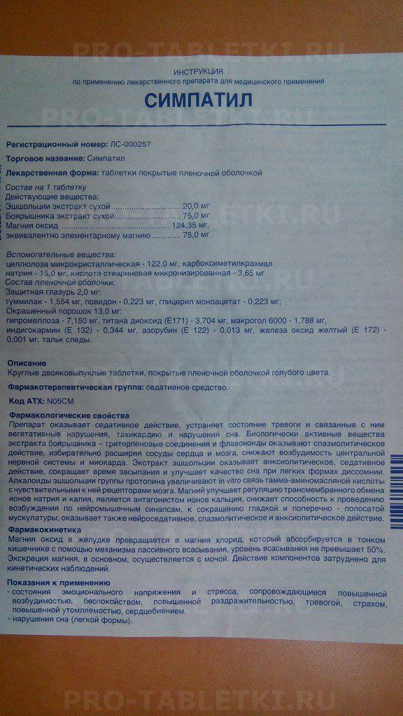 """""""симпатил"""": инструкция по применению, описание препарата, аналоги, отзывы"""