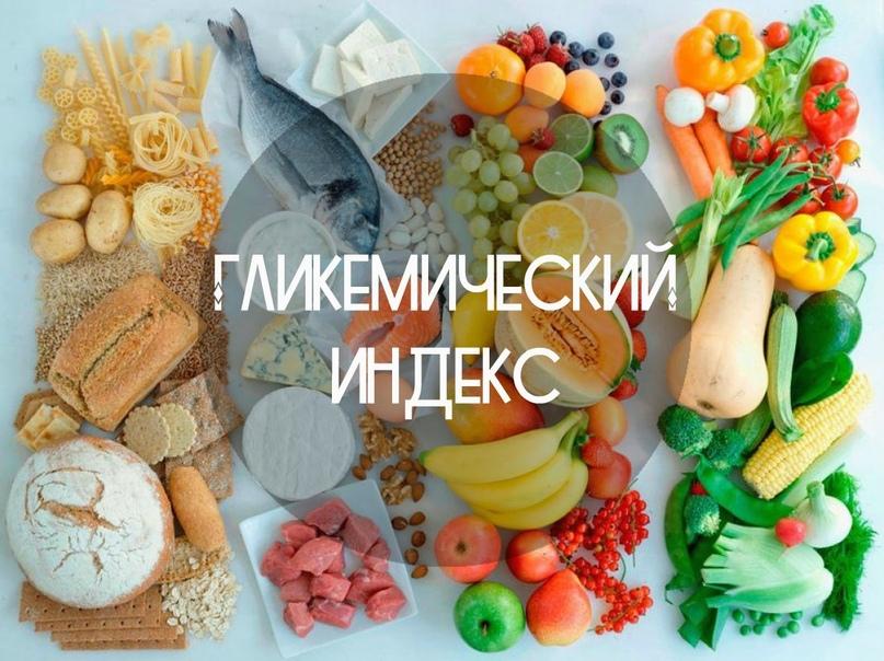 Диеты по гликемическому индексу. особая диета с низким гликемическим индексом: продукты, этапы и другие рекомендации