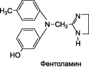 Фентоламин - инструкция