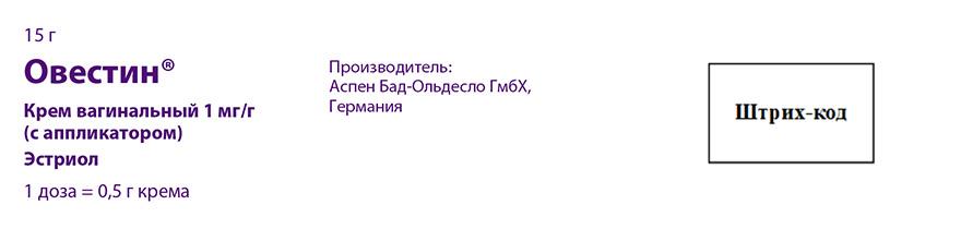 Овестин (свечи)