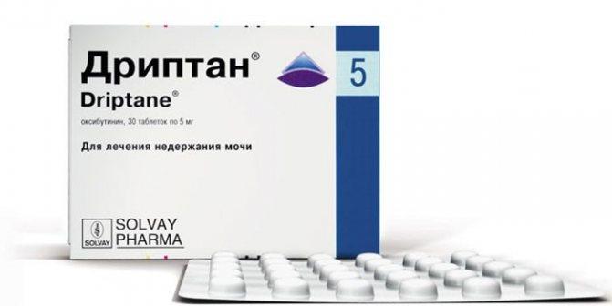 Таблетки спазмекс: инструкция по применению, троспия хлорид 15 мг