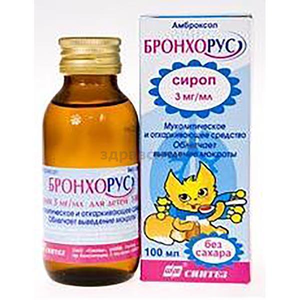 Бронхорус
