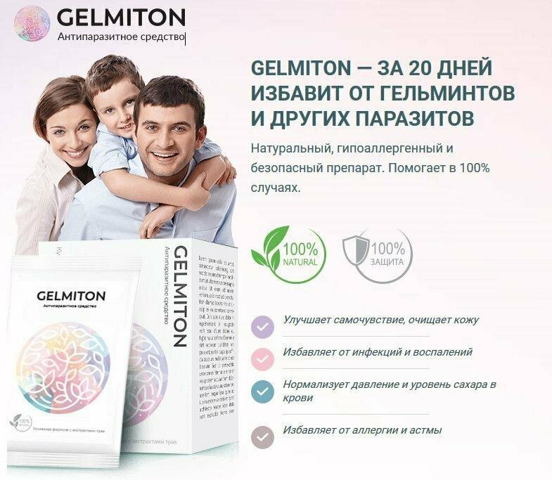 Антипаразитарное средство gelmiton от глистов и гельминтов — обзор