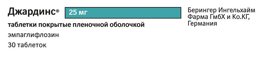 Препарат джардинс – состав, инструкция, противопоказания и отзывы