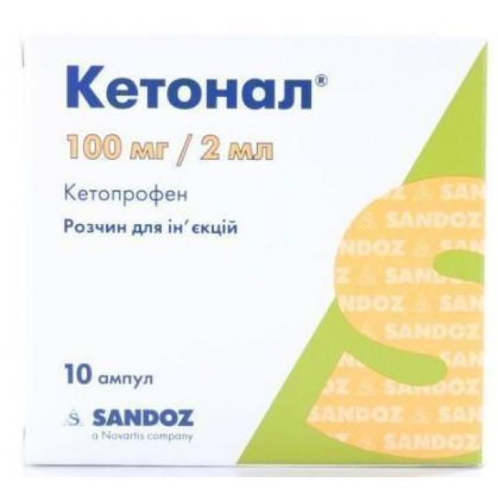 Кетопрофен и его лучшие аналоги