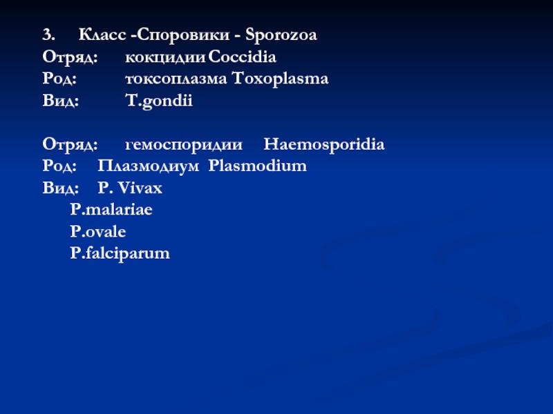 Паразиты в крови: особенности паразитарного заражения