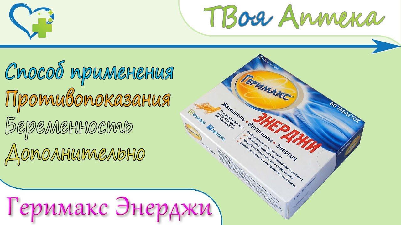 Применение витаминов геримакс энерджи
