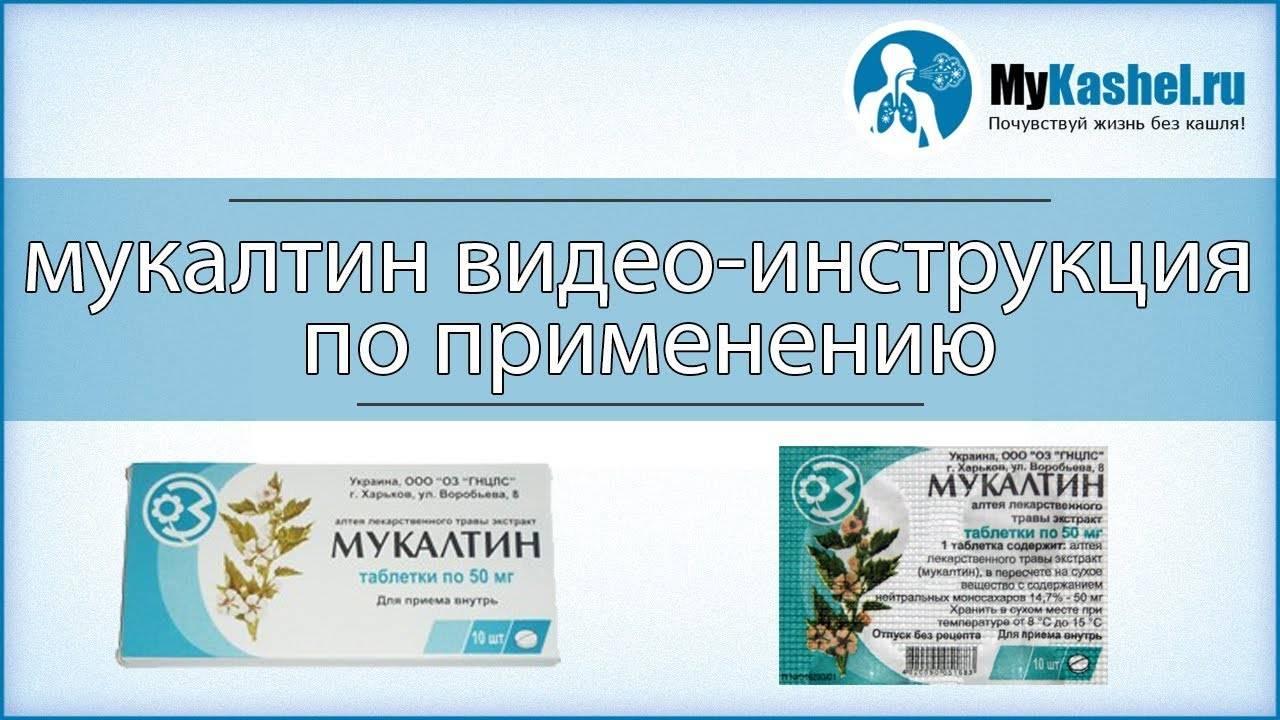 Мукалтин против сухого и мокрого кашля. инструкция по применению детям и взрослым