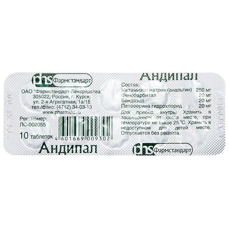 Табекс: таблетки 1,5 мг
