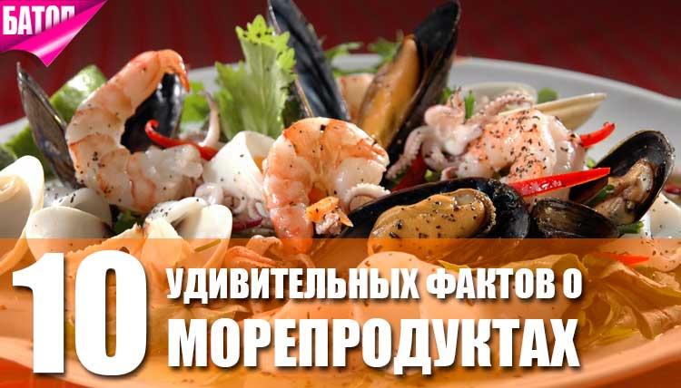 Чем полезны морепродукты. польза морепродуктов.