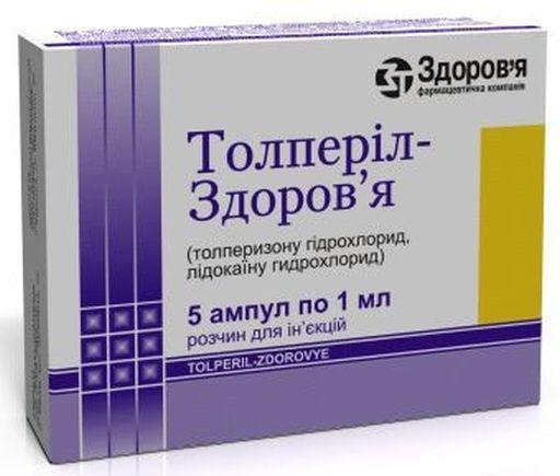"""Препарат """"толперил"""": инструкция по применению (уколы)"""
