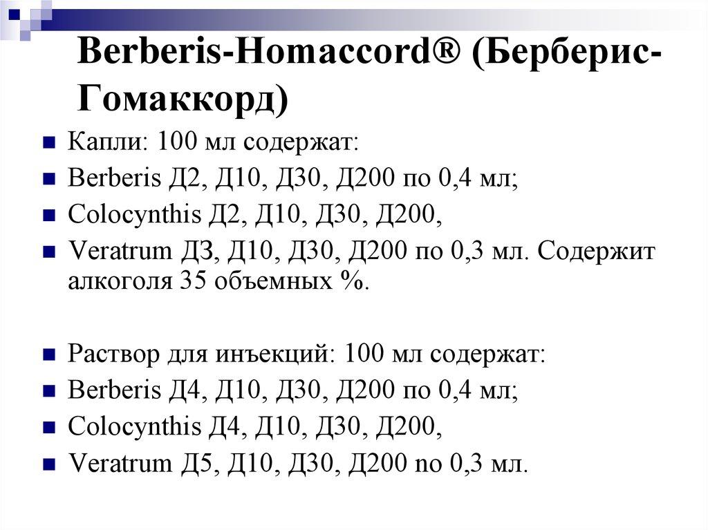Берберис-гомаккорд – инструкция по применению капель, отзывы, цена