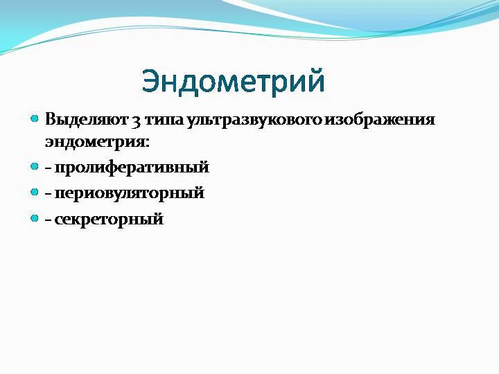 Гиперплазия эндометрия. виды гиперплазии, причины, симптомы и диагностика. лечение различных форм гиперплазии. :: polismed.com