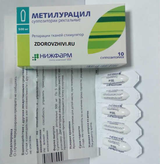 Метилурацил мазь: инструкция по применению