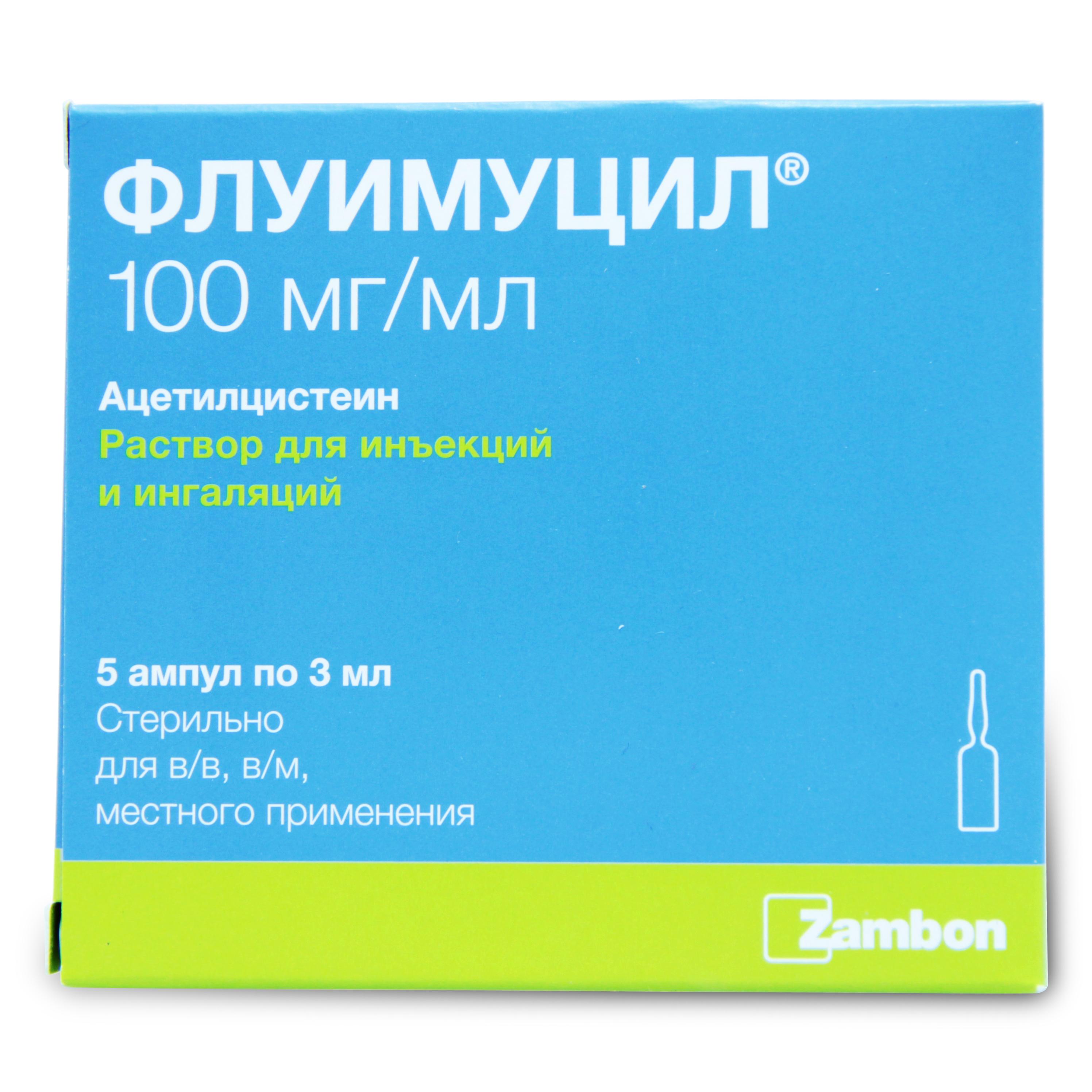 Флуимуцил таблетки шипучие