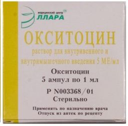 Дезаминоокситоцин. окситоцин в таблетках