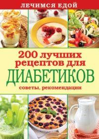 "Диета ""9 стол"": меню, рецепты. диета при диабете (стол № 9)"