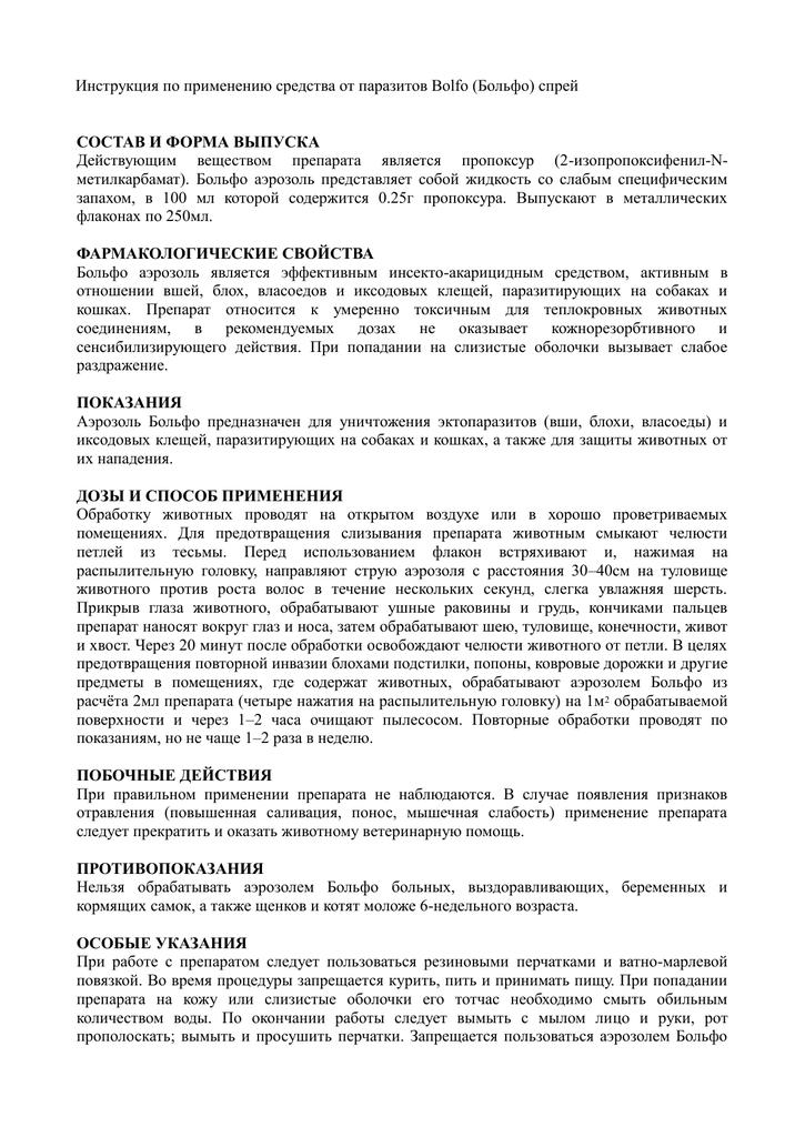 Гемодез-н – инструкция по применению, показания, дозы, аналоги
