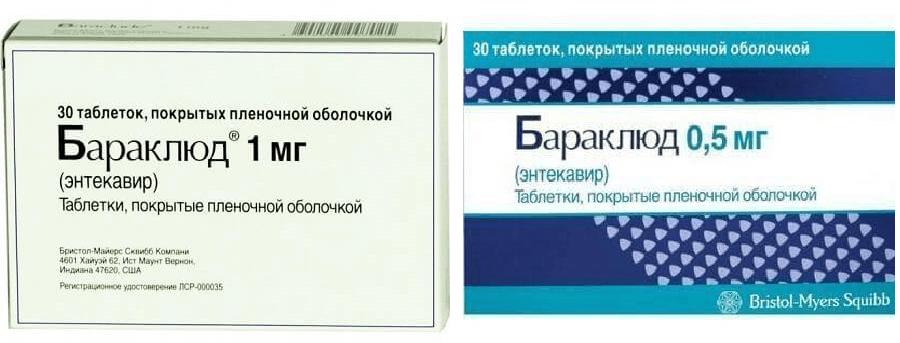 Бараклюд – как принимать лекарство, аналоги, отзывы