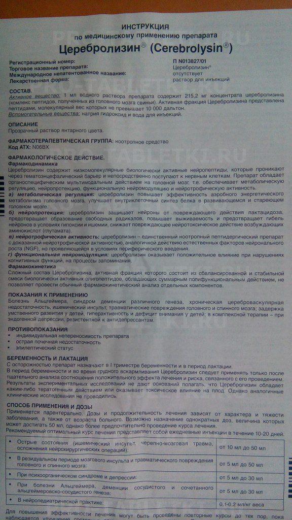 """""""церебролизин"""" внутривенно: инструкция по применению, показания к применению, побочные действия, аналоги препарата, отзывы"""