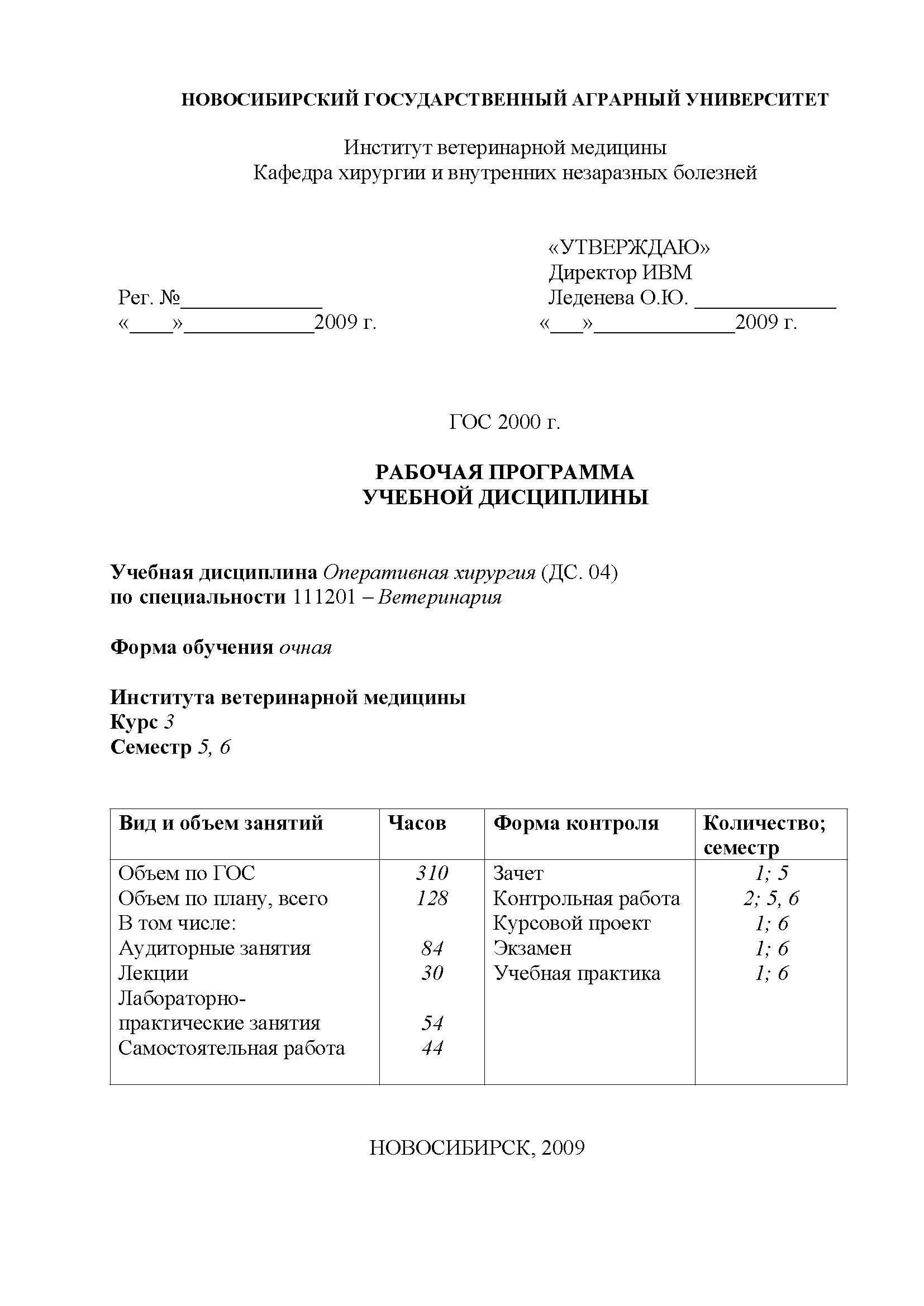 Парацентез при асците: показания, техника выполнения и осложнения