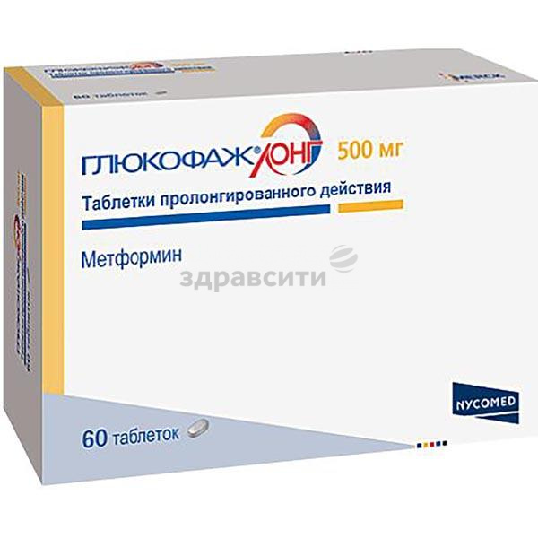 """""""глюкофаж лонг 1000 мг"""": инструкция по применению, отзывы"""